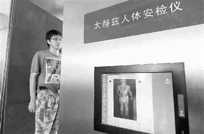 上海理工大学团队研制成功新型人体安检仪