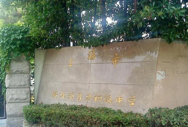 上海虹口区民办新北郊初级中学培正中学广州英语初中怎样老师图片