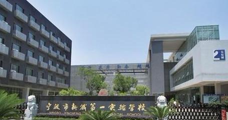 宁波江东区新城第一实验学校英语老师