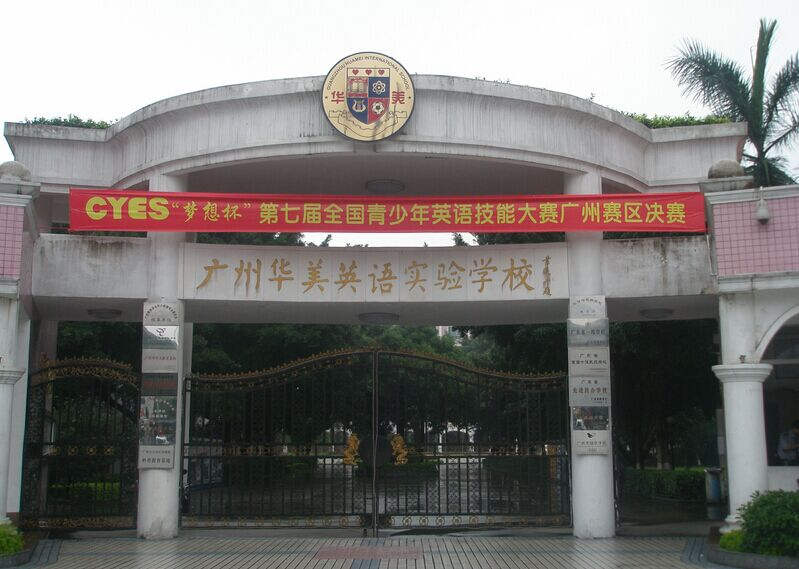 华美风景园地址