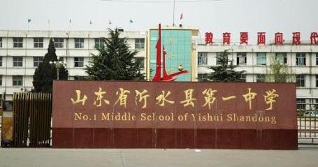 临沂沂水县第一中学(沂水一中)英语老师