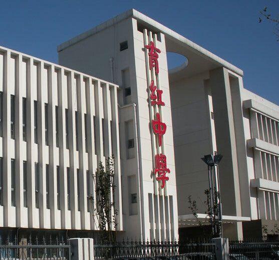 """天津 南开区/1974年8月2日中学部、小学部分建,中学部称""""天津南开区育红..."""