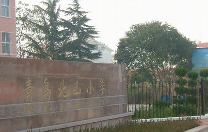 青岛李沧区北山小学数学老师
