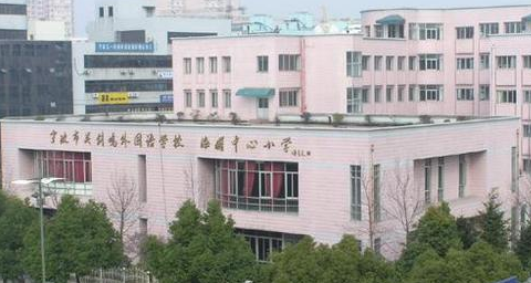 宁波海曙区中心小学英语老师