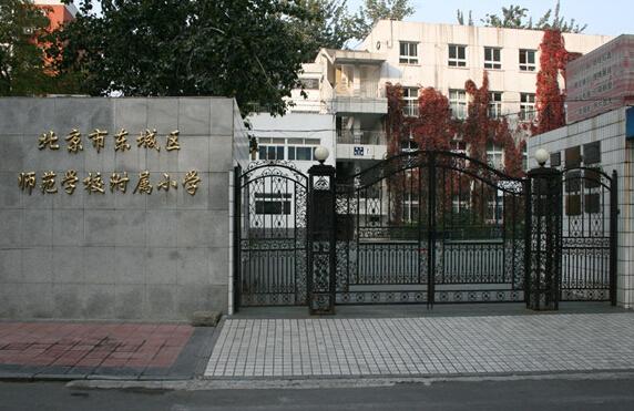 北京东城区师范学校附属小学英语老师