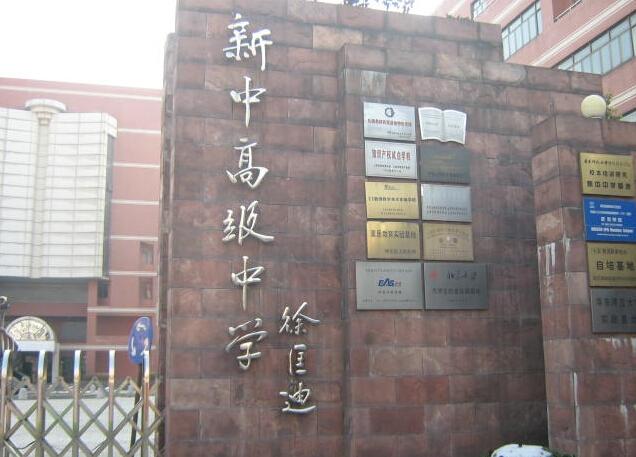 上海静安区新中高级中学高中深圳市学教师v中学图片