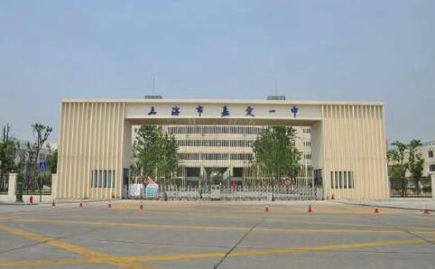 上海嘉定区第一中学简介