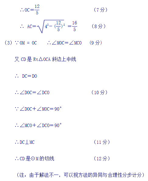 2015学年九年级(初三)数学第二学期期末试题(人教版)含答案