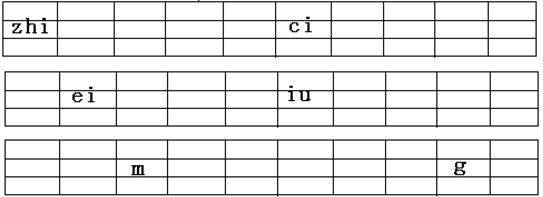 2015学年小学一年级语文第一学期期中试题(苏教版)