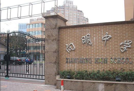 上海黄浦区向明中学简介