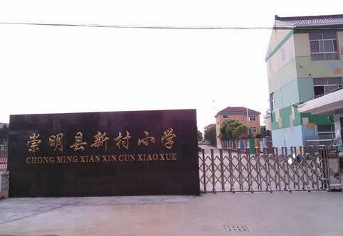 上海崇明县新村小学简介