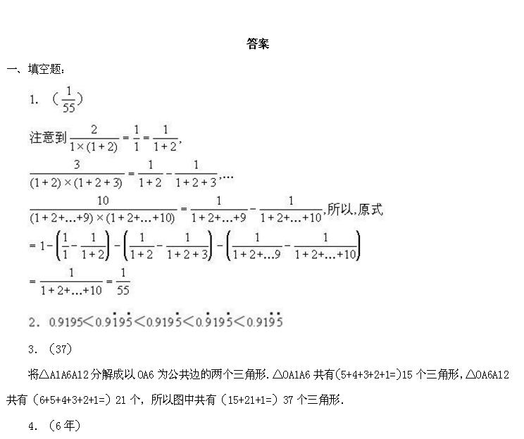 小升初数学综合模拟试卷